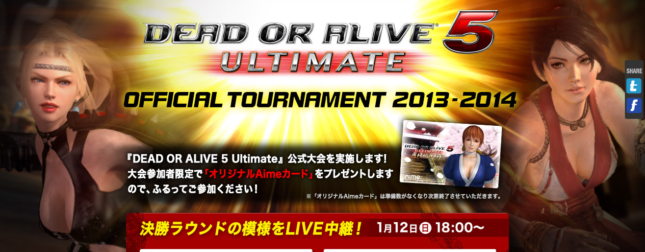Official #DOAU Arcade Japan Tournament Stream feat Emperor Cow