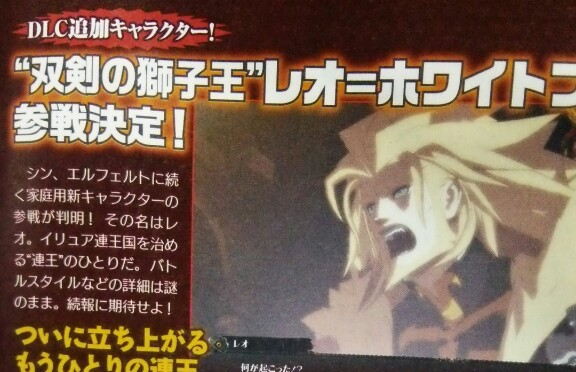Leo as Guilty Gear Xrd DLC and app #ggxrd
