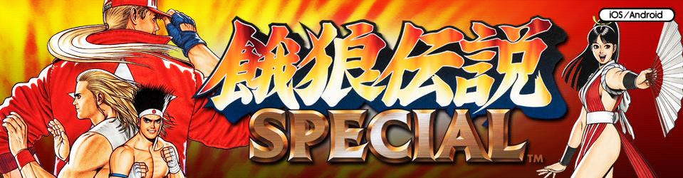 Fatal Fury Special for Smartphones