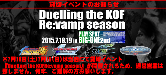 Duelling the #KOF: ReVamp this weekend