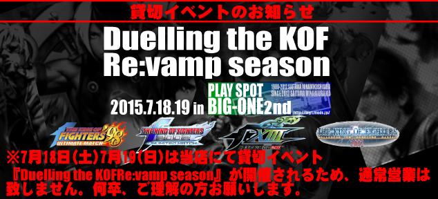 Duelling the #KOF: ReVamp this weekend