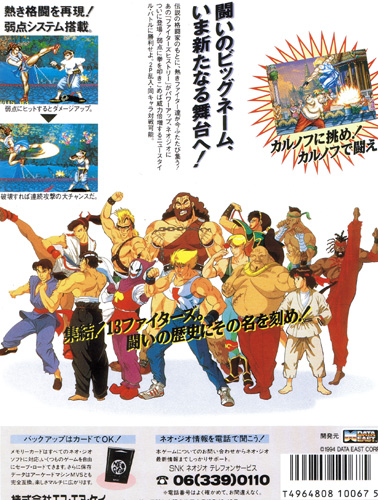 Street Fighter Carnival 6 from Mikado featuring old skool and unknown games