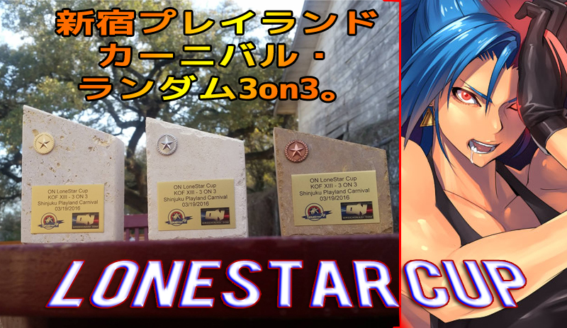 Lonestar Cup in Tokyo and #SNK matches from Mikado