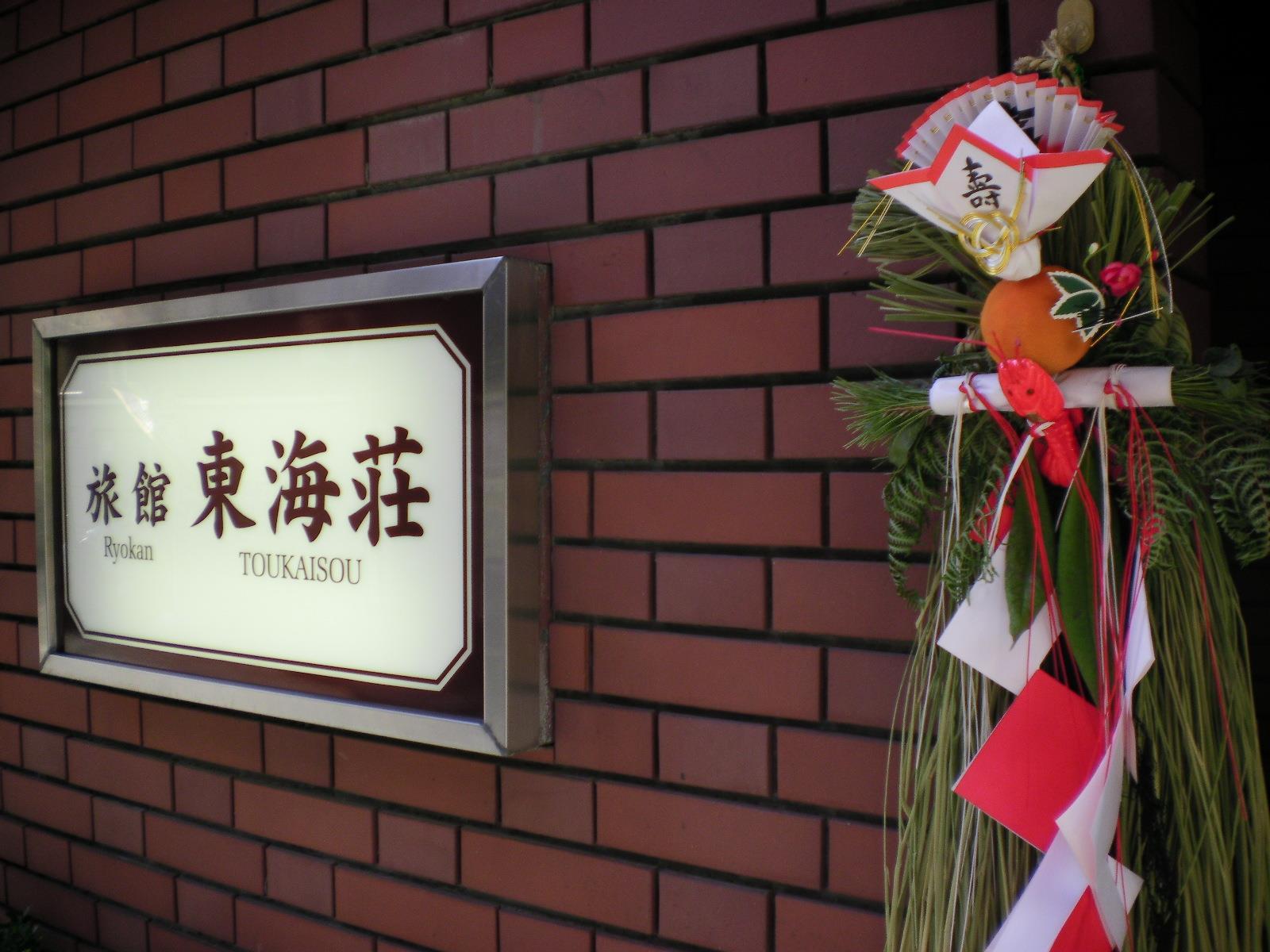 Ryokan & Hostel Toukaisou